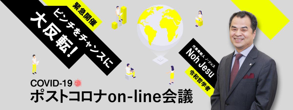 ポストコロナon-line会議